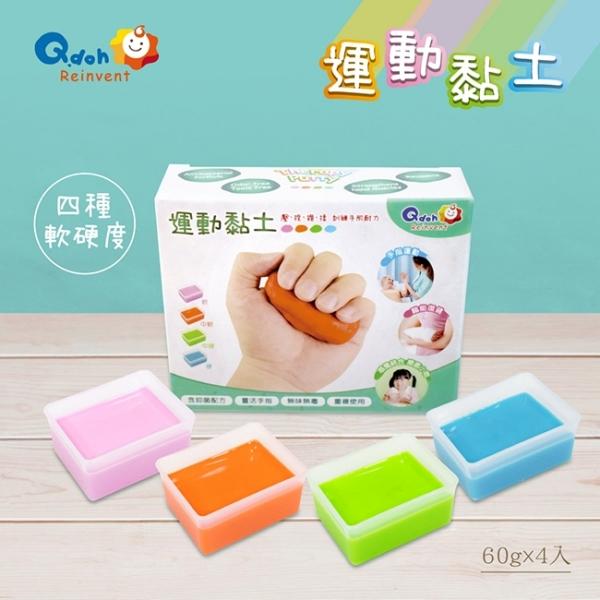 【Q-doh】運動黏土盒-60g四入組(藍硬/綠中硬/橘中軟/粉紅軟)