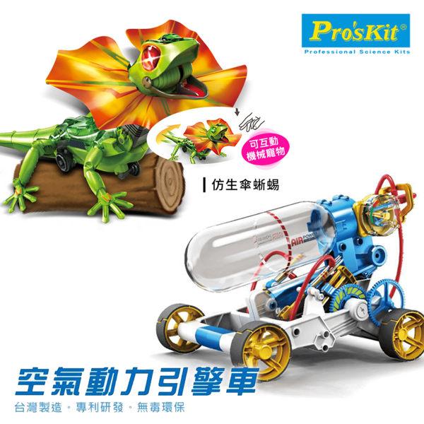 【寶工 ProsKit】空氣動力引擎車 +AI智能傘蜥蜴 GE-631/GE-892