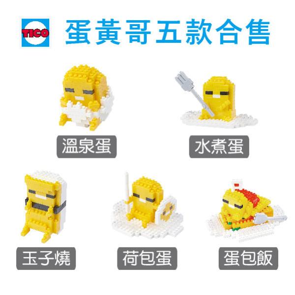 【Tico 微型積木】蛋黃哥積木 好~懶~哦~ (五款合售)