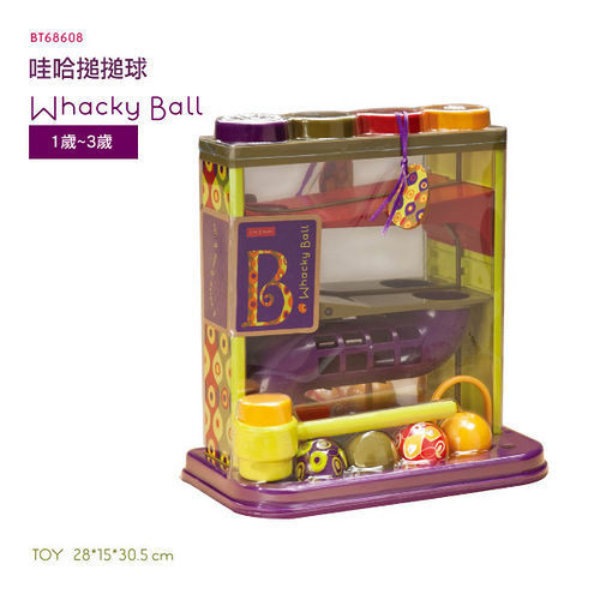 【美國 B.Toys 感統玩具】哇哈槌槌球 BX1013Z