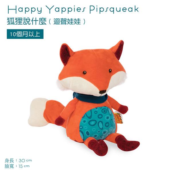 【美國 B.Toys 感統玩具】狐狸說什麼(迴聲娃娃) BX1513Z