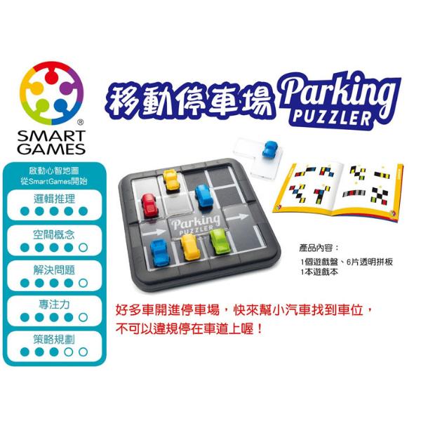 SMART 移動停車場