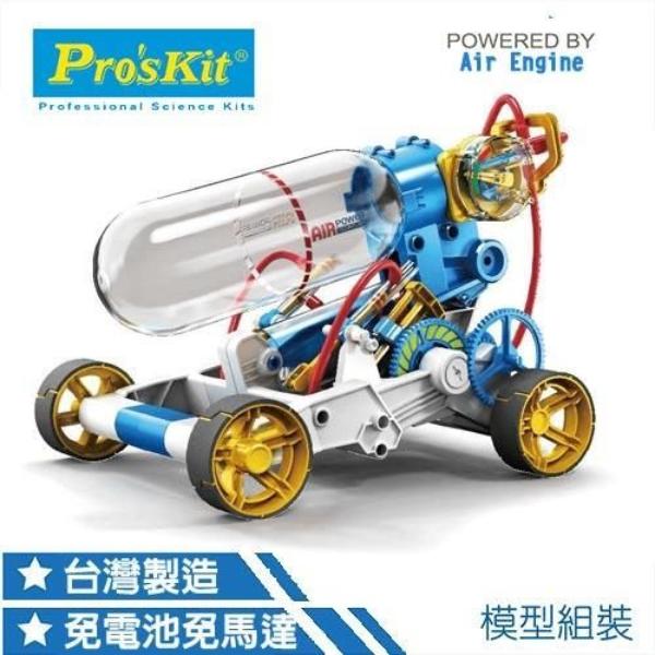 【寶工【寶工 ProsKit 科學玩具】空氣動力引擎車 GE-631