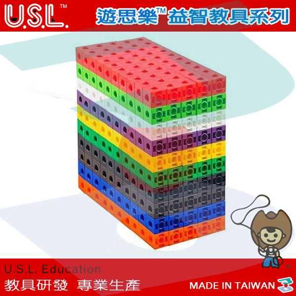 【【USL遊思樂教具】2公分連接方塊10色 500pcs C5005A03