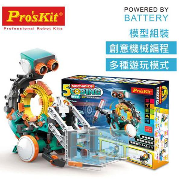 【寶工 ProsKit 科學玩具】5合1機械編程機器人 GE-895